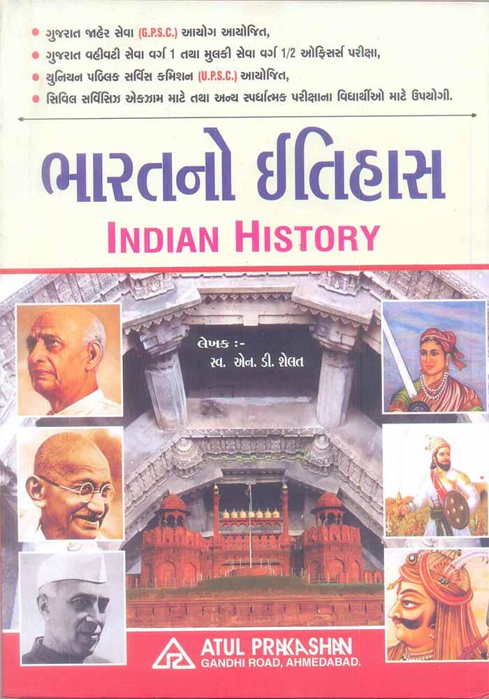 Bharat no Itihaas (Indian History)