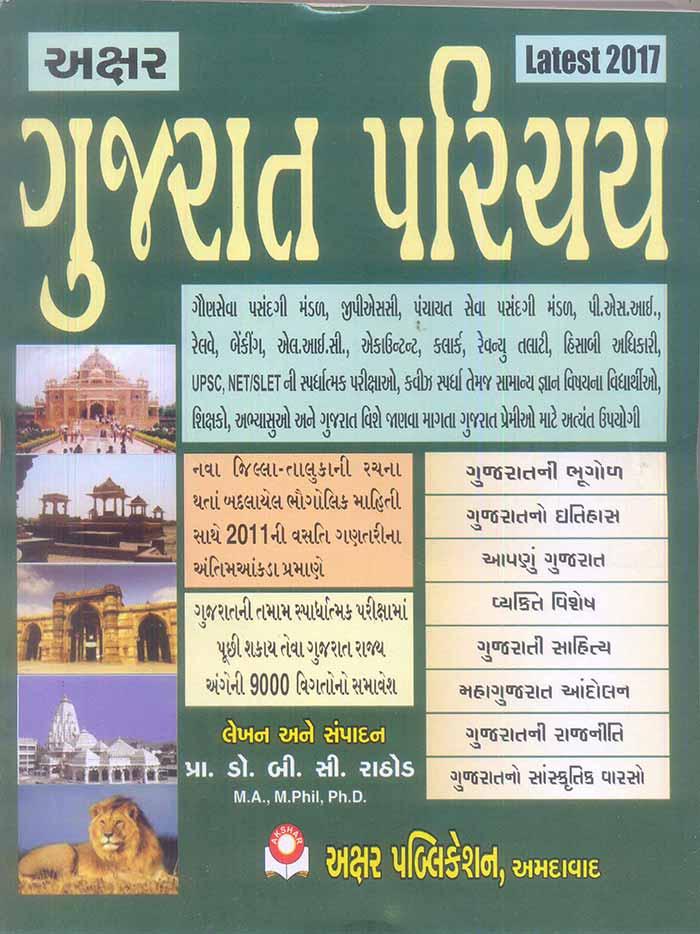 Gujarati Stenographer Book